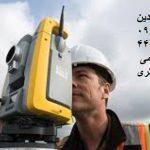 کارشناس جانمایی پلاک ثبتی برای صدور سند
