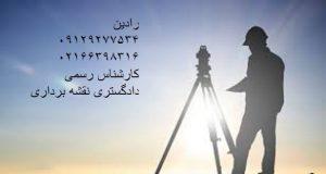 نحوه اخذ پلاک ثبتی ملک در تهران