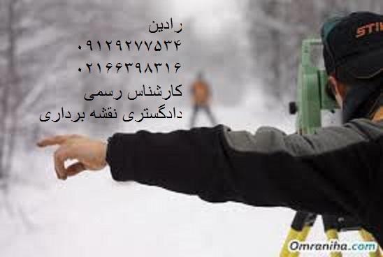 استعلام پلاک ثبتی (اصلی و فرعی) در تهران
