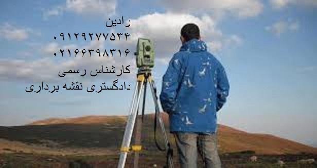 انجام تعبیر و تفسیر تصاویر هوایی و ماهواره ای