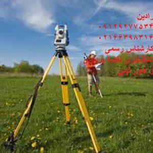 تهیه نقشه هوایی 1/2000 ام با مختصات یو تی ام
