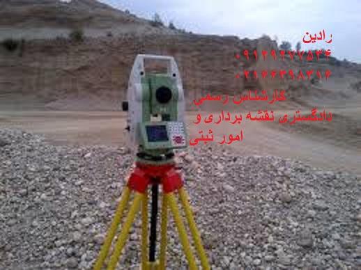 تهیه نقشه یو تی ام از عرصه ملک در استان