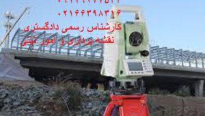 تهیه نقشه یو تی ام دیوارکشی زمینهای کشاورزی حومه تهران