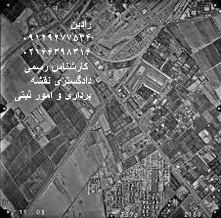 تعبیر و تفسیر عکس های هوایی و ماهواره ای برای دادگاه ها