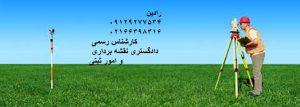 تهیه نقشه یو تی ام شهرداری تهران