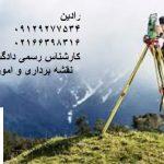تهیه نقشه یو تی ام جانمایی پلاک ثبتی برای دیوارکشی ملک