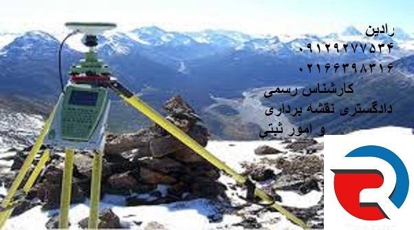 تهیه نقشه یو تی ام عرصه ملک برای اداره گاز