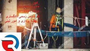 انجام استعلام وضعیت ثبتی ملک در تهران