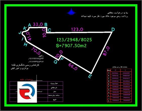 تهیه نقشه UTM برای اخذ سند تک برگ منطقه 1 و 2 تهران
