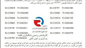 تهیه تامین دلیل مهر و امضا شده توسط کارشناس رسمی
