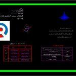 تهیه نقشه UTM اخذ سند تک برگ منطقه 2 تهران