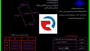انجام جانمایی ثبتی برای املاک در تهران